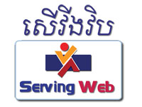 Serving Web Solution
